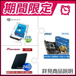 ☆期間限定★ 微星 H170M PRO-VDH LGA1151主機板+希捷 新梭魚2TB硬碟+Pioneer APS-SL2 240G SSD