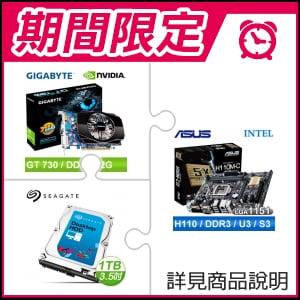 ☆期間限定★ 華碩 H110M-C D3 LGA1151主機板+技嘉 GV-N730-2GI PCIE顯示卡+希捷 新梭魚1TB硬碟《裝機版》