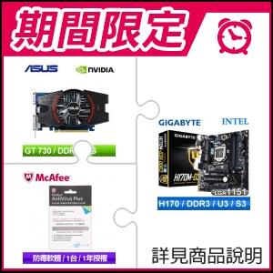 ☆期間限定★ 技嘉 H170M-D3H DDR3 LGA1151主機板+華碩 GT730-MG-2GD3 PCIE顯卡+McAfee防毒軟體