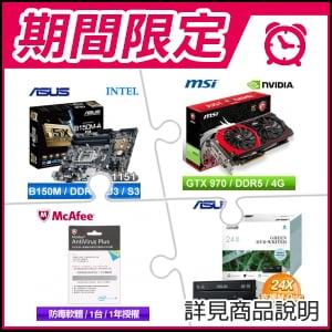 ☆期間限定★ 華碩 B150M-A/M.2 LGA1151主機板+微星 GTX970 GAMING 4G顯卡+McAfee防毒軟體+華碩燒錄機