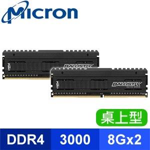 Micron 美光 Ballistix Elite 菁英版 DDR4 3000 8G*2 桌上型記憶體