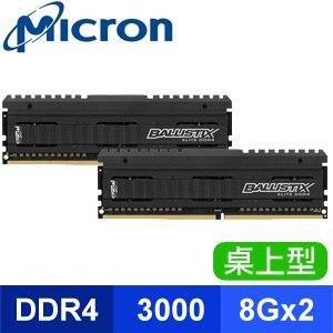 Micron 美光 Ballistix Elite 菁英版 DDR4-3000 8G*2 桌上型記憶體