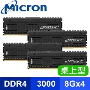 Micron 美光 Ballistix Elite 菁英版 DDR4-3000 8G*4 桌上型記憶體