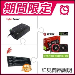 ☆期間限定★ 微星 GTX 1060 GAMING X 6G PCIE顯示卡+CyberPower CP625HGa 625VA 離線式不斷電系統+火玫瑰 BS-BLUE3T 青軸 機械鍵盤