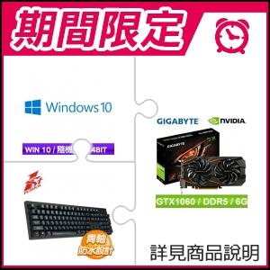 ☆期間限定★ 技嘉 N1060WF2OC-6GD PCIE顯示卡+Win10 64bit 隨機版《含DVD》+火玫瑰 BS-BLUE3T 青軸 機械鍵盤