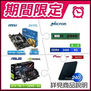 ☆期間限定★ 微星 H110M PRO-VH LGA1151主機板+美光 Crucial 8G/2400 DDR4記憶體+華碩 GTX750TI-PH-2GD5 PCIE顯示卡+Pioneer APS-SL2 240G SSD