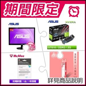☆期間限定★ 華碩 VS197DE 黑19吋LED寬螢幕+華碩 GT610-SL-2GD3-L PCIE顯示卡+McAfee防毒軟體+KESHIMO 夢職人液晶螢幕清潔液/20ml