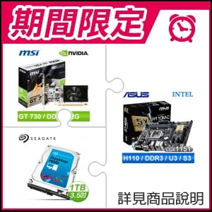 ☆期間限定★ 華碩 H110M-C D3 LGA1151主機板+微星 N730K-2GD5LP/OCV1 PCIE顯示卡+希捷 新梭魚1TB硬碟《裝機版》