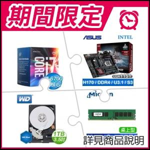 ☆期間限定★  i7-6700處理器+華碩 H170-PRO GAMING LGA1151主機板+威騰1TB 3.5吋 藍標硬碟+美光 Crucial 8G/2400 DDR4記憶體