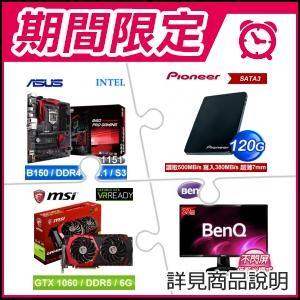 ☆期間限定★ 華碩 B150-PRO GAMING LGA1151主機板+Pioneer APS-SL2 120G SSD+微星 GTX 1060 GAMING X 6G PCIE顯示卡+BenQ GW2265-FL 22型螢幕