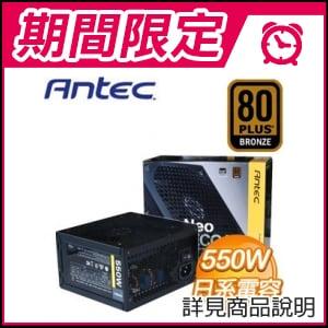 ☆期間限定★ ANTEC NEO ECO II 550W 銅牌80+電源供應器 ★送ANTEC 3.5mm 入耳式耳機(灰)