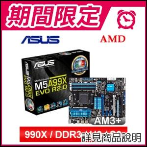 ☆期間限定★ 華碩 M5A99X EVO R2.0 AM3+主機板