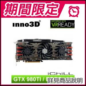 ☆期間限定★ Inno3D iChill GTX980Ti 6GD5X4 PCIE顯示卡 ★送酷碼 VGA Holder 顯卡千斤頂 支撐架