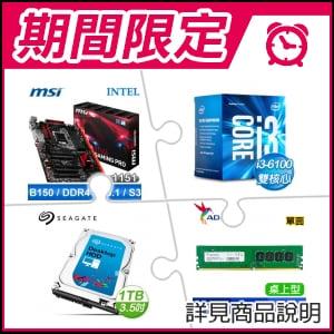 ☆期間限定★ 微星 B150A GAMING PRO LGA1151主機板+ i3-6100處理器+希捷 新梭魚1TB硬碟《裝機版》+威剛 8G/2133 DDR4 單面記憶體