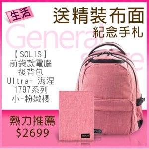 【SOLIS】前袋款電腦後背包Ultra+ 海涅1797系列-小-粉嫩櫻★送精裝布面紀念手札