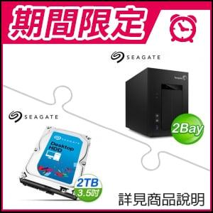 ☆期間限定★ Seagate 希捷 STCT300 2Bay NAS 網路儲存伺服器+希捷 新梭魚2TB硬碟(ST2000DM001)(x2)