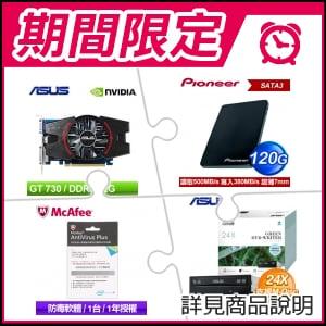 ☆期間限定★ 華碩 GT730-MG-2GD3 PCIE顯示卡+Pioneer APS-SL2 120G SSD(x2)+McAfee防毒軟體+華碩燒錄機