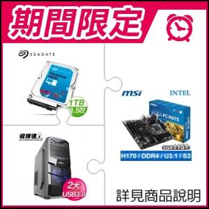 ☆期間限定★ 微星 H170A PC MATE LGA1151主機板+希捷 新梭魚1TB硬碟《裝機版》+視博通 統治者 U3黑2大機殼