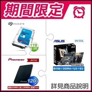 ☆期間限定★ 華碩 B150-PLUS LGA1151主機板+希捷 新梭魚1TB硬碟《裝機版》+Pioneer APS-SL2 120G SSD