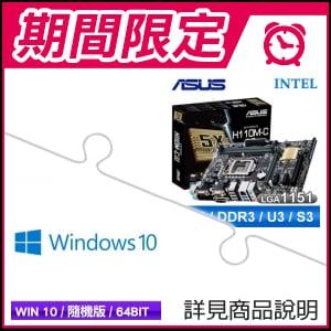 ☆期間限定★ 華碩 H110M-C D3 LGA1151主機板+Win10 64bit 隨機版《含DVD》