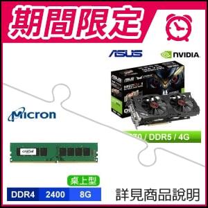 ☆期間限定★ 華碩 STRIX-GTX970-DC2OC-4GD5 PCIE顯示卡+美光 Crucial 8G/2400 DDR4記憶體