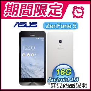 ☆期間限定★ ASUS ZenFone 5 白2G/16G(A500CG) ★送EQ Zenfone 5 0.3mm防爆鋼化玻璃保護貼+華碩 ZenPower 增量版 銀 10050mAh行動電源+Kingston 金士頓 128G MicroSDXC UHS-I 記憶卡