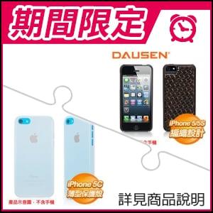 ☆期間限定★ Dausen iP5 典雅棕-皇家編織皮紋保護殼+DAUSEN iPhone 5C 薄型保護殼