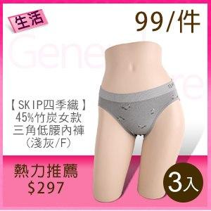 【SKIP四季織】45%竹炭女款三角低腰內褲3入組(淺灰/F)
