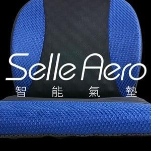【Selle Aero】低均壓保健智能氣墊護腰座墊組 APC-1501DV(藍)