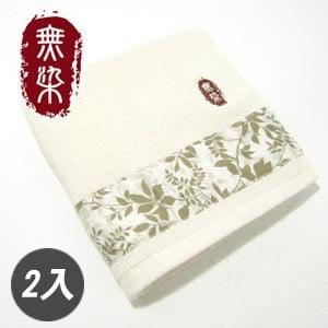 洽維無染 綠葉毛巾 2入(33x77cm)