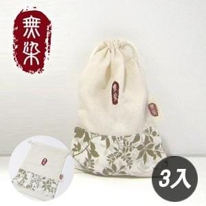 洽維無染 綠葉束口袋 3入(小)(10x15cm)