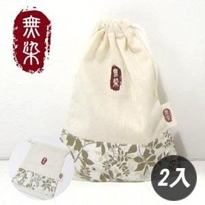 洽維無染 綠葉束口袋 2入(大)(13x20cm)