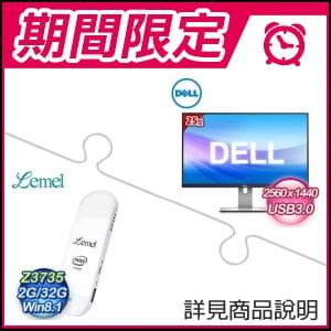 ☆期間限定★ DELL U2515H 25吋螢幕+LEMEL LX1-SPC32-WESP 智慧電腦棒