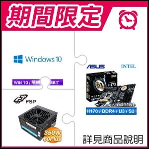 ☆期間限定★ 華碩 H170-PRO LGA1151主機板+Win10 64bit 隨機版《含DVD》+全漢 黑武士 350W 銅牌80+電源供應器