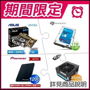 ☆期間限定★ 華碩 B85M-G LGA1150主機板+希捷 新梭魚1TB硬碟《裝機版》+Pioneer APS-SL2 120G SSD+全漢 黑武士 350W 銅牌80+電源供應器