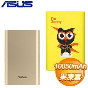 ASUS 華碩 ZenPower增量版 10050mAh行動電源《金》+華碩 ZenPower BUMPER 站立版 果凍套《黃》