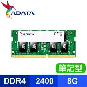 ADATA 威剛 DDR4 2400 8G 筆記型記憶體