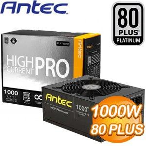 ANTEC 安鈦克 HCP-1000 Platinum 模組化 電源供應器