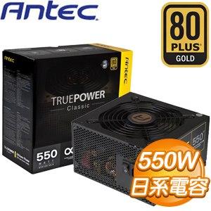 ANTEC 安鈦克 TruePower TP-550C 金牌80+ 電源供應器