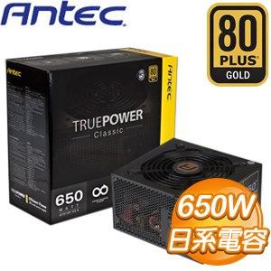 ANTEC 安鈦克 TruePower TP-650C 金牌80+ 電源供應器
