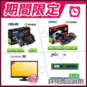 ☆期間限定★ 華碩 GTX750TI-PH-2GD5 PCIE顯示卡+微星 N750 Ti GAMING 2GD5/OC PCIE顯示卡+優派 VA2246M 22吋寬螢幕+美光 Crucial 8G/2400 DDR4記憶體