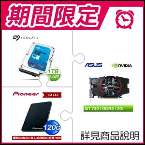 ☆期間限定★ 華碩 GT730-MG-2GD3 PCIE顯示卡+希捷 新梭魚1TB硬碟《裝機版》+Pioneer APS-SL2 120G SSD