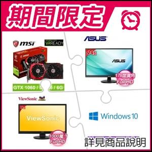 ☆期間限定★ 微星 GTX 1060 GAMING X 6G PCIE顯示卡+華碩 VA249NA 24吋寬螢幕+優派 VA2246A 22吋寬螢幕+Win10 64bit 隨機版《含DVD》
