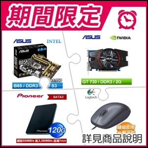 ☆期間限定★ 華碩 B85M-G LGA1150主機板+華碩 GT730-MG-2GD3 PCIE顯示卡+Pioneer APS-SL2 120G SSD+羅技 M90黑灰 USB光學鼠