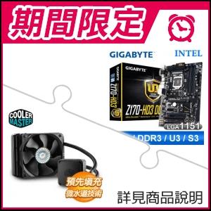 ☆期間限定★ 技嘉 Z170-HD3 DDR3 LGA1151主機板+酷碼 Seidon 120V水冷散熱器