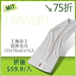 【無染】經典毛巾(33x76cm)x10入