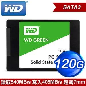 WD 威騰 SSD 120G 2.5吋固態硬碟《綠標》