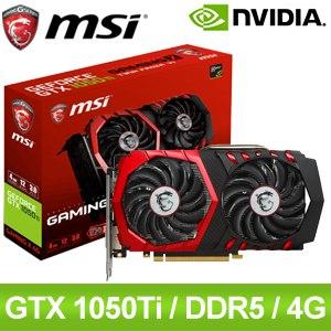 MSI 微星 GTX 1050 TI GAMING X 4G PCIE顯示卡《原廠註冊四年保固》