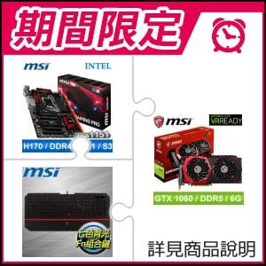 ☆期間限定★ 微星 GTX 1060 GAMING X 6G PCIE顯示卡+微星 H170A GAMING PRO 主機板+微星 DS4100 電競鍵盤