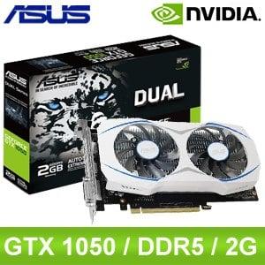 ASUS 華碩 DUAL-GTX1050-2G PCIE 顯示卡《原廠註冊四年保固》